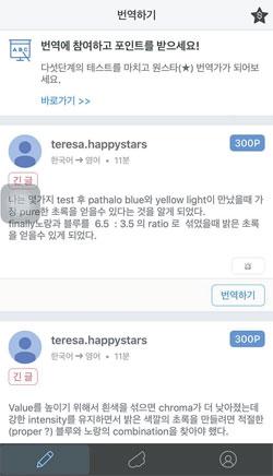 8조원 통·번역 시장 잡아라…무료 앱 무한경쟁