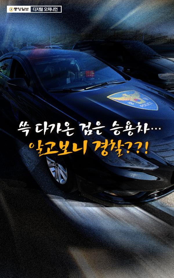 [디지털 오피니언] 쓱 다가온 검은 승용차…알고보니 경찰?