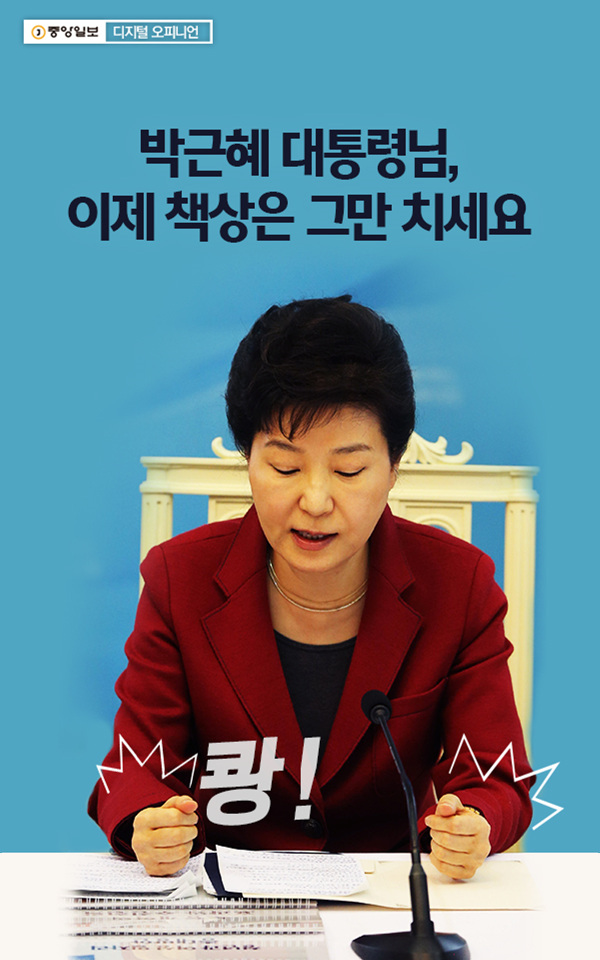 [디지털 오피니언] 박근혜 대통령님, 이제 책상은 그만 치세요