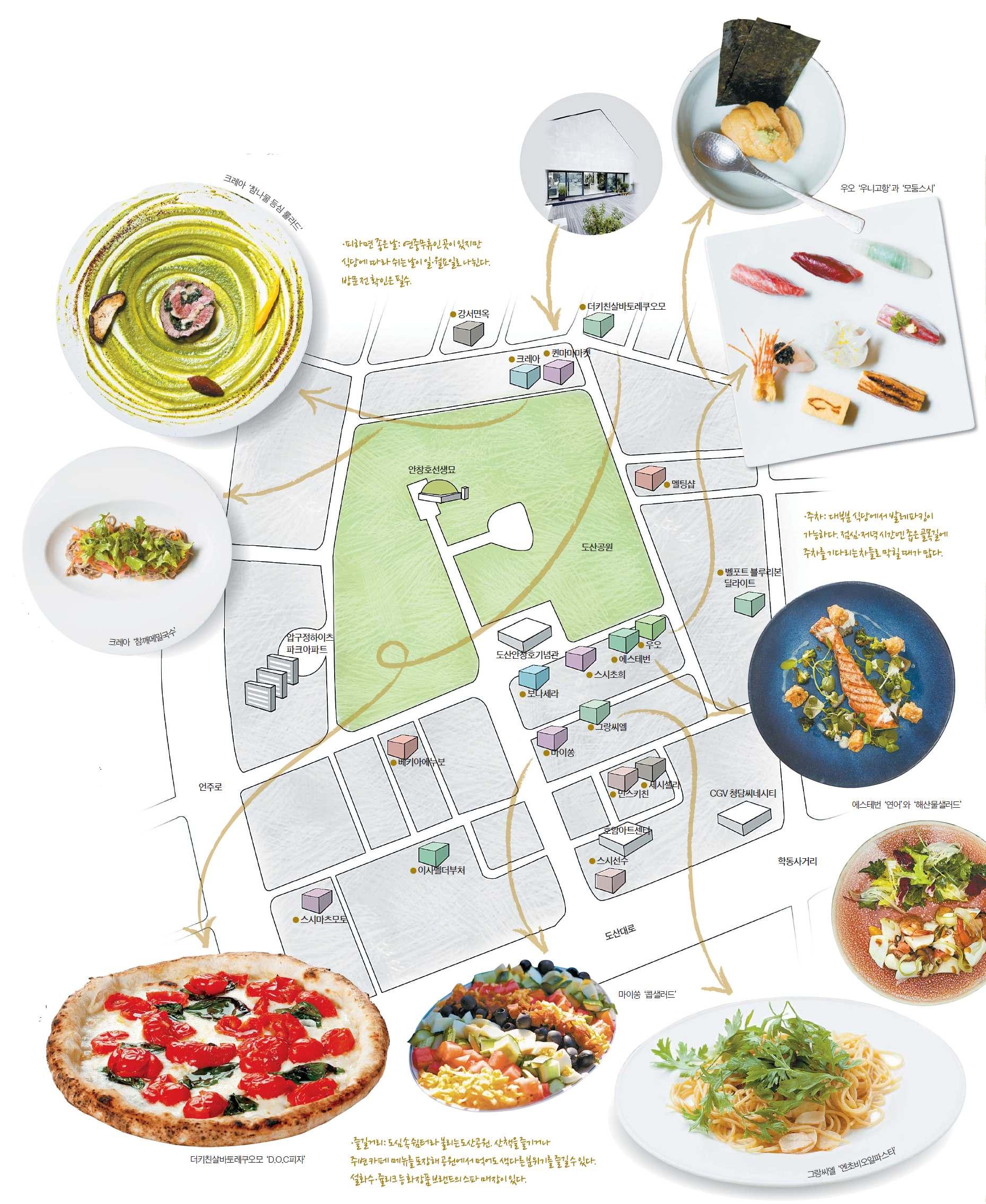 [도산공원길 맛있는 지도] 스타 셰프, 스시 장인이 펼치는 맛의 전쟁 - 중앙일보
