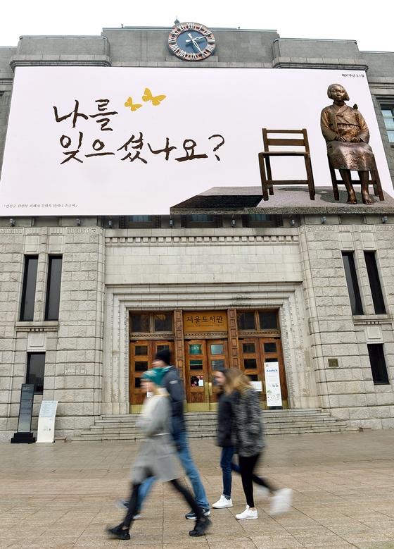 日 '위안부 10억엔' 용도 알아야 준다?