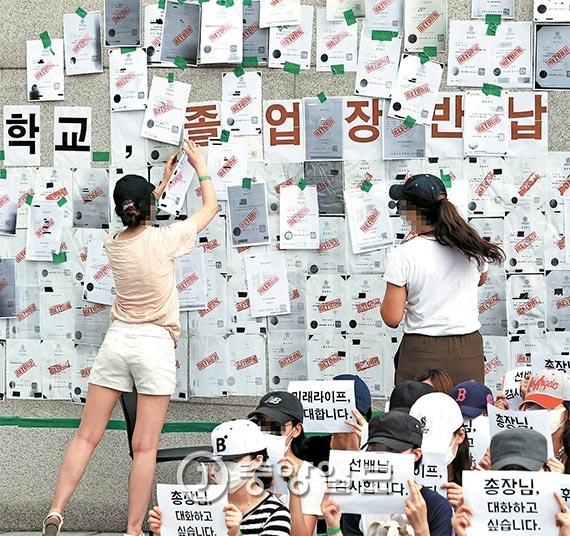 이대 사태 동문들 가세…'졸업증명서' 벽보 시위