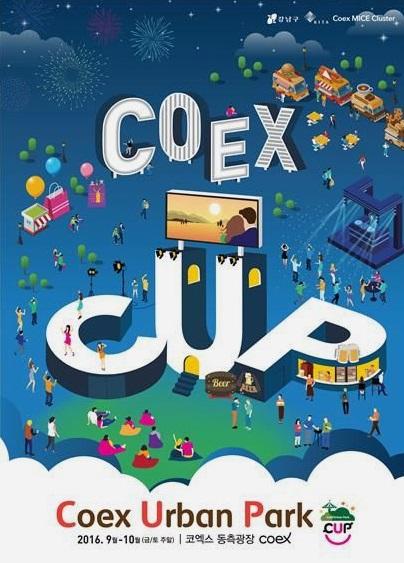 테마가 있는 문화 힐링공간, Coex Urban Park