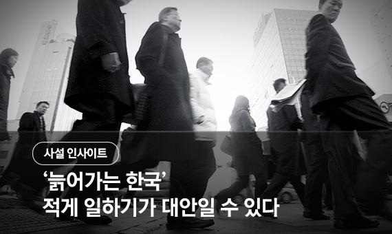 [사설 인사이트] '늙어가는 한국' 적게 일하기가 대안일 수 있다
