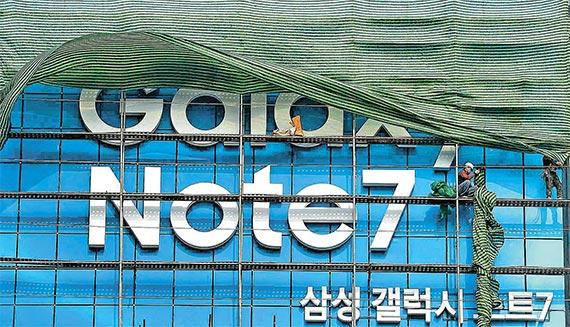 갤노트7 총손실 7조원 추산…아이폰7 하루 10만대 예약