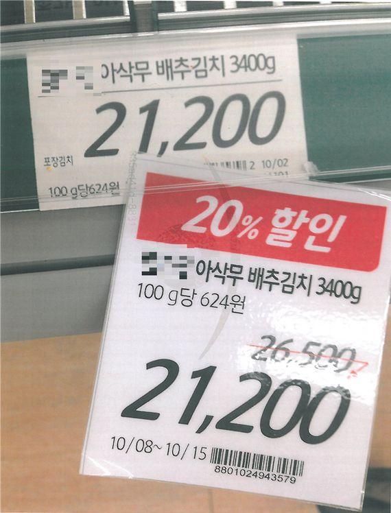 거짓 할인 광고 사례 [사진 공정거래위원회]