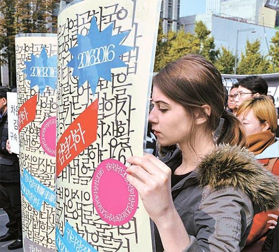 4일 광화문광장에서 '우리가 모두 블랙리스트 예술가다' 회원들이 시국선언을 하고 있다. [사진 뉴시스]