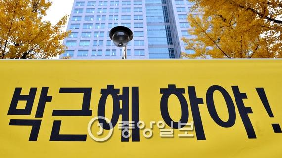 비선 실세 최순실의 국정개입 파문이 전국으로 확산되고 있는 가운데 8일 대전시청 앞에 박근혜 정권 퇴진과 하야를 요구하는 현수막이 걸려있다.