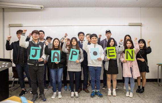 일본어(Japanese)와 공학도(Engineer)를 뜻하는 `JAP·EN`이라고 적힌 도화지를 든 전주대 일문과 학생들이 박강훈 교수(가운데)와 파이팅을 외치고 있다. [사진 전주대]