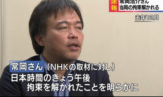 IS에 연루된 혐의로 쿠르드 자치정부에 구속됐다 풀려난 일본 언론인 쓰네오카 고스케 [NHK 뉴스 화면 캡처]