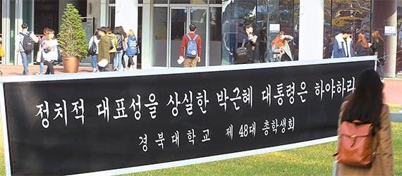 7일 대구 경북대 에 박근혜 대통령의 퇴진을 요구하는 플래카드가 붙어 있다. [대구=프리랜서 공정식]