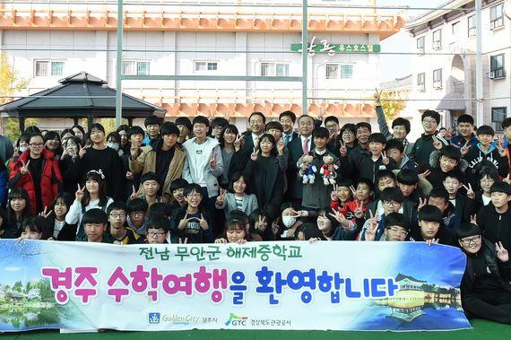 해제중학교 학생과 교사들이 경주 불국사 숙박단지 유스호스텔 앞에서 기념촬영을 하고 있다. [사진 경주시]