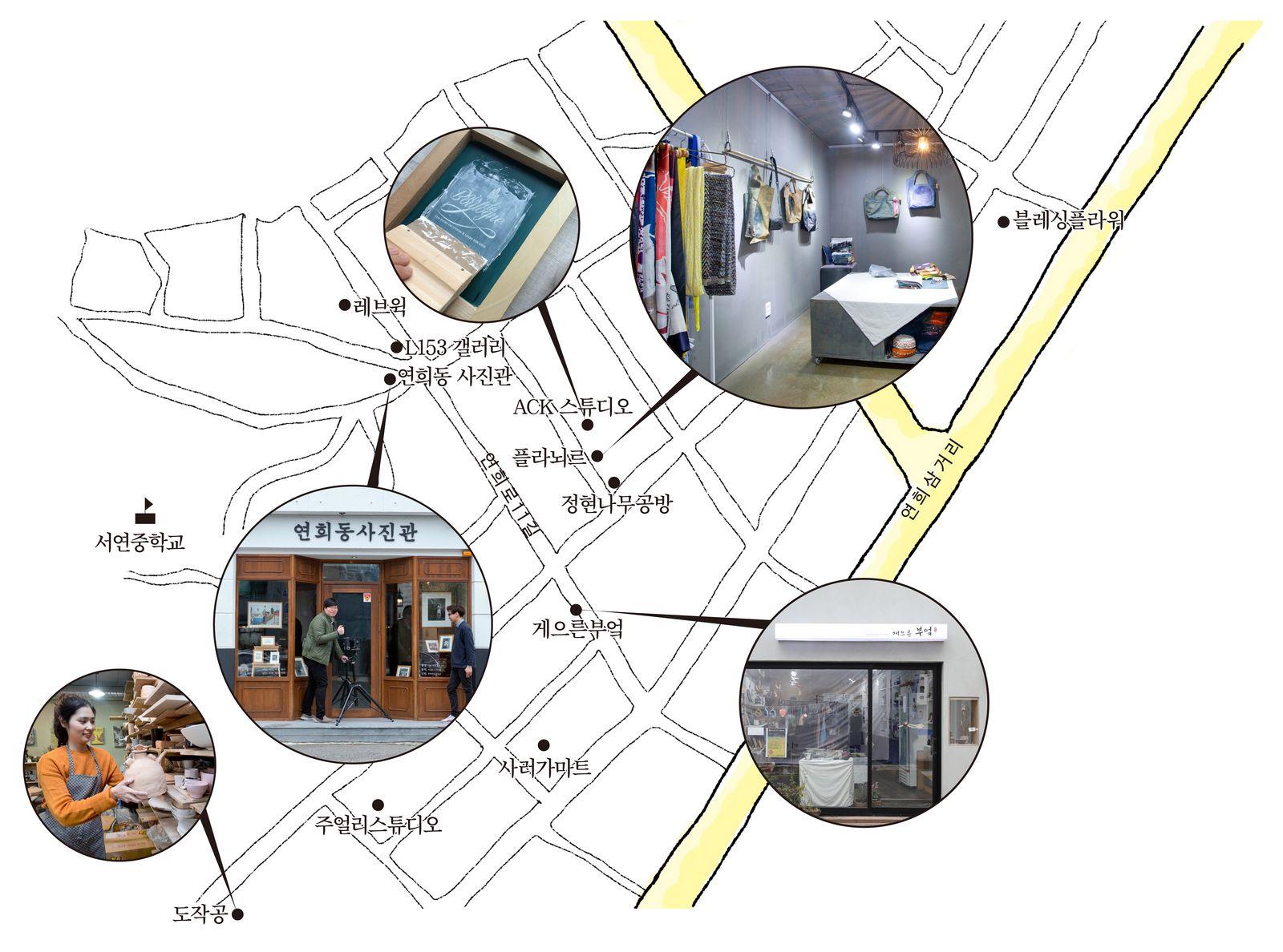 단독주택이 밀집한 서울 연희동 골목이 공방 거리로 변모했다. 공방에 들러 예술가의 작업실을 구경하고 일일 체험 강좌도 들을 수 있다.