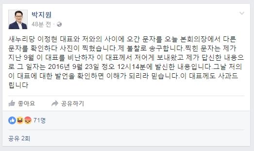 박지원 국민의당 비상대책위원장의 페이스북.