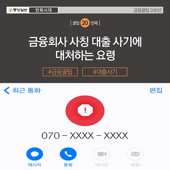 금융꿀팁 20번째 카드뉴스 금융회사 사칭 대출 사기에 대처하는 요령