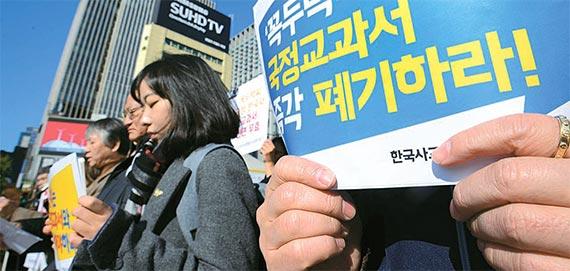 교과서 국정화저지네트워크 회원들이 지난 9일 광화문광장에서 국정화 반대시위를 하고 있다. [뉴시스]