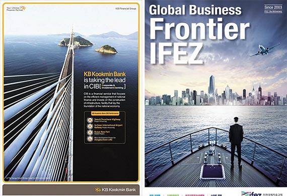 KB국민은행 'KB Kookmin Bank is taking …'(左), 인천경제자유구역청 'Global Business …'(右)