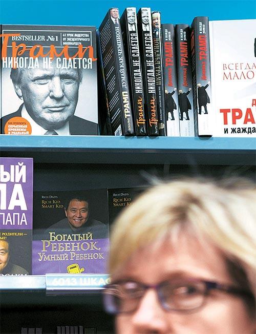 '트럼프 충격'이 신흥국 시장을 중심으로 이어지고 있다. 지난 14일(현지시간) 러시아 모스크바의 한 서점에 『트럼프, 포기란 없다』『챔피언처럼 생각하기』 등 도널드 트럼프 관련 서적들이 진열돼 있다. 트럼프가 대통령에 당선된 이후 그가 직접 쓴 책이나 트럼프 관련 책이 인기를 끌고 있다. [모스크바 AP=뉴시스]