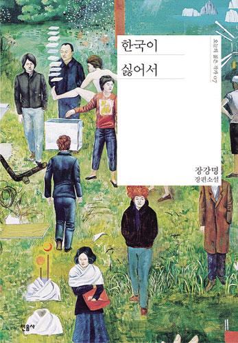 『한국이 싫어서』 장강명 (민음사, 2015)
