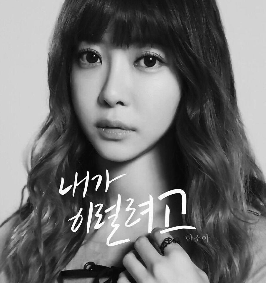 한소아가 16일 발매한 싱글 앨범 `내가 이럴려고`. [사진=한소아 페이스북]