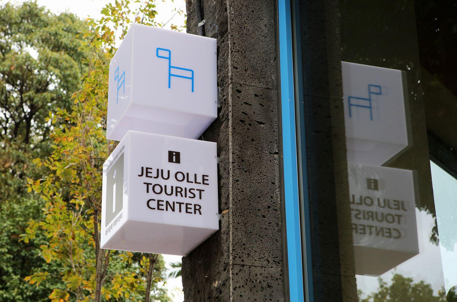 여행자센터 간판.