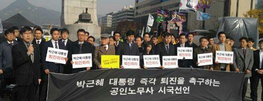 박근혜 대통령 퇴진을 요구하는 공인노무사들이 18일 오전 서울 광화문광장에서 시국선언문을 발표하고 있다.