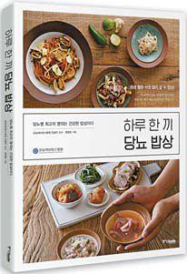 안철우·강남 세브란스병원 영양팀 지음 중앙북스, 264쪽, 1만8000원