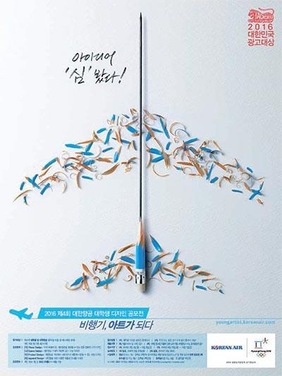 '2016 대한민국광고대상' 인쇄 부문 대상을 탄 HS애드의 대한항공 대학생 디자인 공모전 포스터.