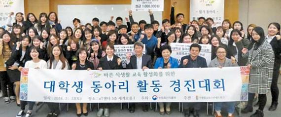 지난 12일 양재동 aT센터에서 열린 '대학생 동아리 활동 경진대회' 현장. [사진 농식품부]
