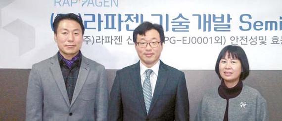 라파젠이 지난 9일 개최한 기술발표회에 참석한 연구진과 임직원 모습. [사진 라파젠]