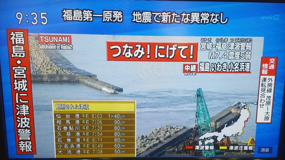 일본 NHK는 재난 방송을 하면서 화면 가운데 '쓰나미! 달아나길!'이라는 자막을 띄워놓았다. [NHK 캡처]