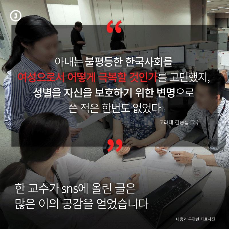 """6. """"아내는 불평등한 한국사회를  여성으로서 어떻게 극복할 것인가를 고민했지,  성별을 자신을 보호하기 위한 변명으로  쓴 적은 한번도 없었다""""  한 교수가 sns에 올린 글은 많은 이의 공감을 얻었습니다."""