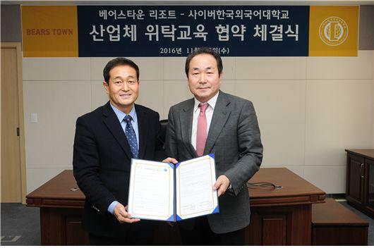 사이버한국외대 조장연 부총장(오른쪽)과 베어스타운 리조트 한창건 대표이사가 협약서를 들고 있다.