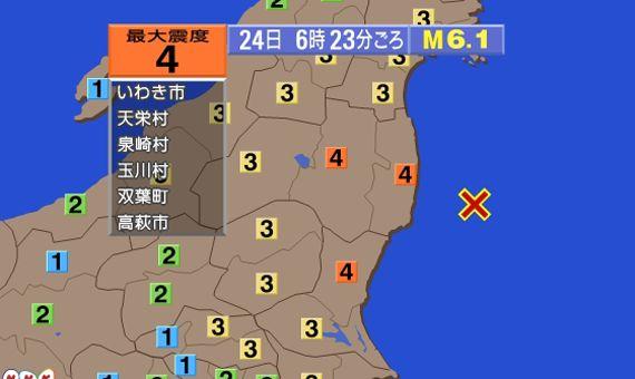 24일 오전 일본 후쿠시마현 앞바다에서 규모 6.1의 지진이 발생, 진도 4 가량의 진동이 관측됐다. [NHK 홈페이지 캡처]