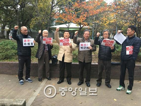 26일 일본 오사카에서도 박근혜 대통령 퇴진을 촉구하는 교포들의 집회가 열렸다. [사진=박근혜 퇴진 오사카 한인행동]