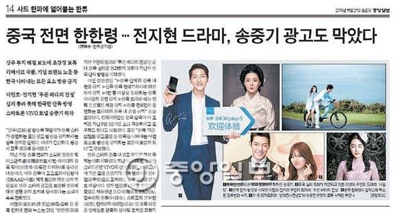 '한한령'을 단독 보도한 11월 21일자 종합 14면.