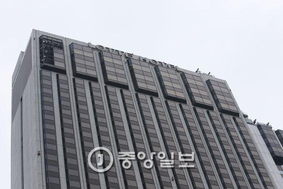 서울 롯데호텔 전경. 조문규 기자