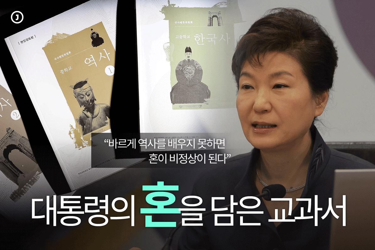 [카드뉴스] 대통령의 혼을 담은 교과서