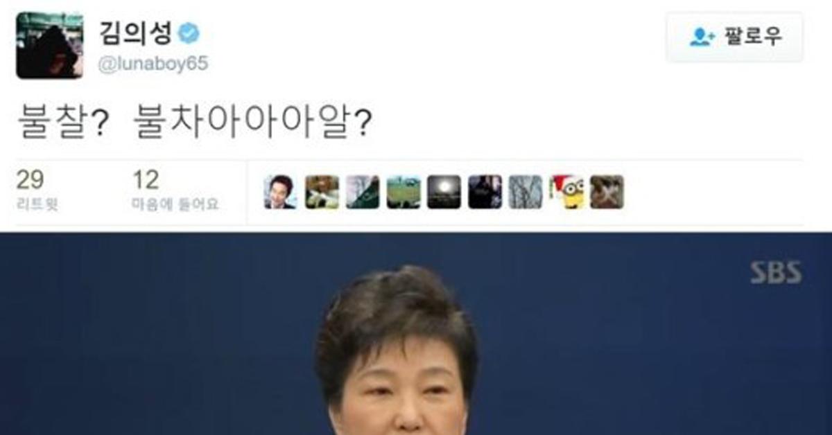 배우 김의성의 트윗.