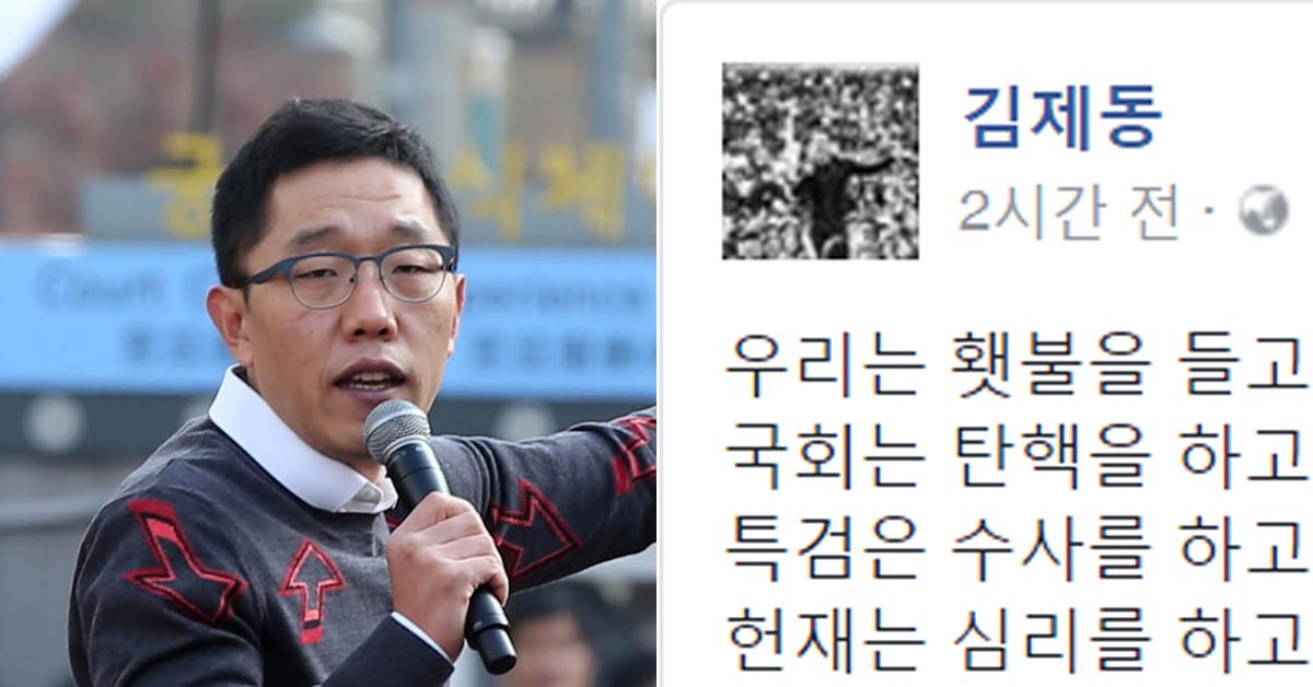 개그맨 김제동이 박 대통령의 대국민 담화에 대한 의견을 밝혔다. [중앙포토, 페이스북 캡처]