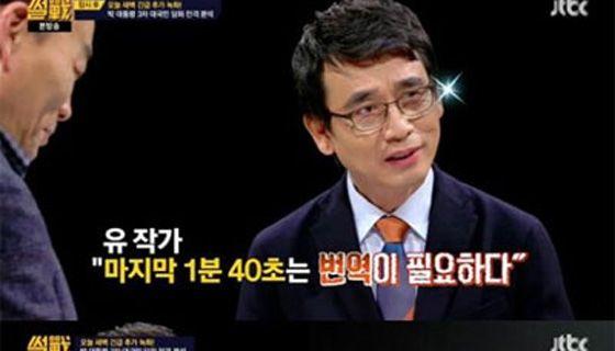 1일 방송된 JTBC `썰전`의 한 장면.