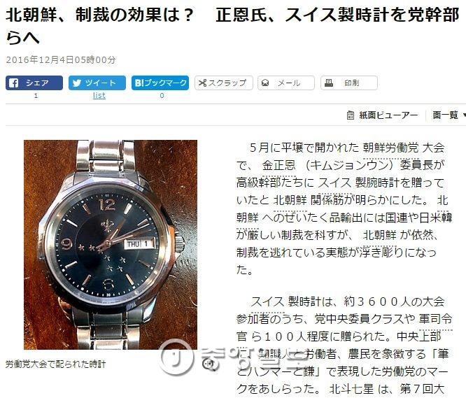 아사히신문 온라인 기사 캡쳐