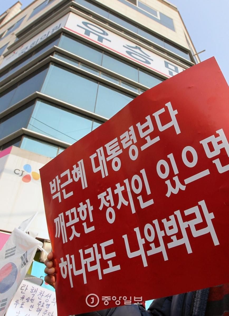 5일 대구시 동구 새누리당 유승민 의원 지역사무소 앞에서 새로운 한국을 위한 국민운동ㆍ박사모ㆍ어버이연합 등 보수단체 회원 50여 명이 박근혜 대통령 탄핵에 찬성하는 유승민 의원을 규탄하고 있다. 보수단체 회원들은 성명서를 발표한 뒤 항의서한을 유 의원 측에 전달했다. 대구=프리랜서 공정식