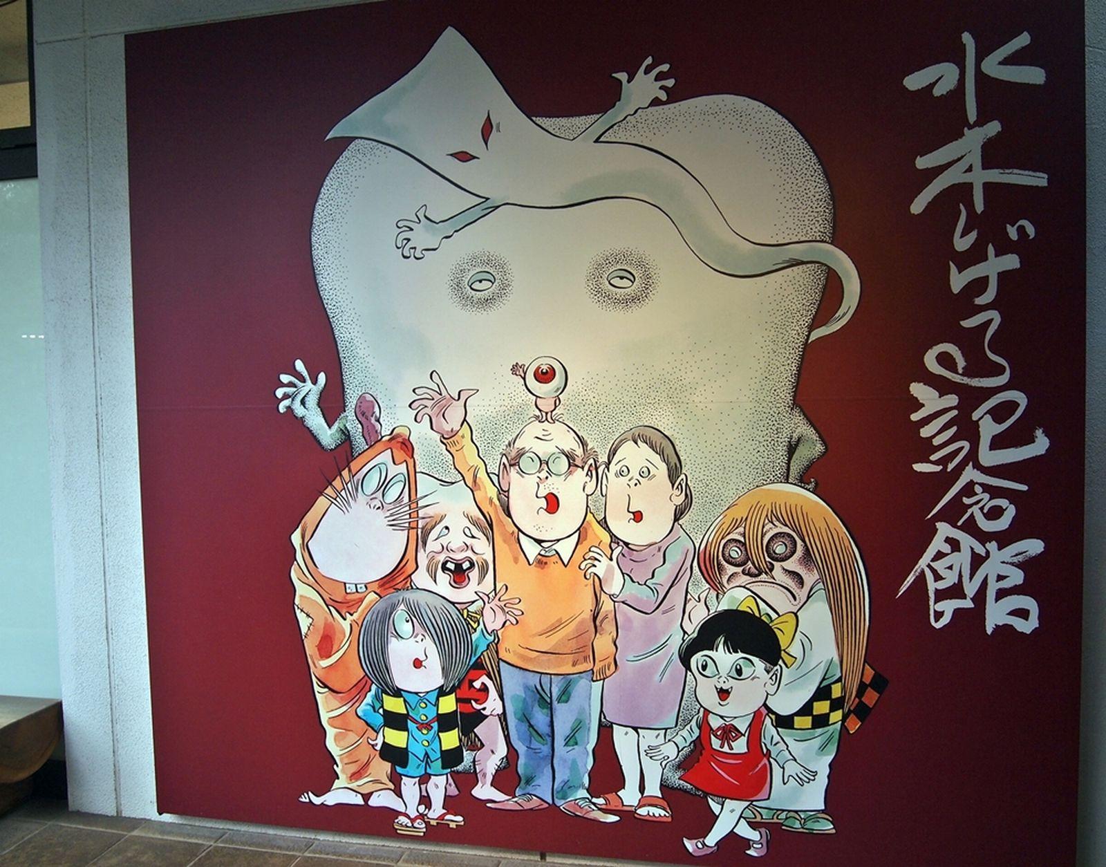 미즈키시게루 기념관.
