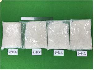 울산지검이 밀수범에게서 압수한 필로폰 4.04kg. [사진 울산지방검찰청]