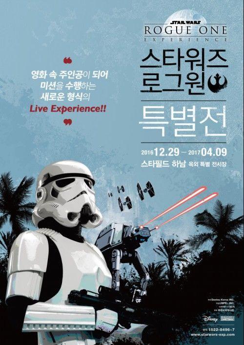 스타워즈 로그 원 특별전(Star Wars Rogue One Experience) 행사 포스터