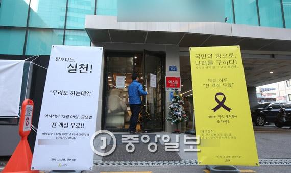 탄핵이 가결되는 순간 오늘 하루 객실무료 홍보물을 내건 부산 해운대구의 한 호텔. 송봉근 기자