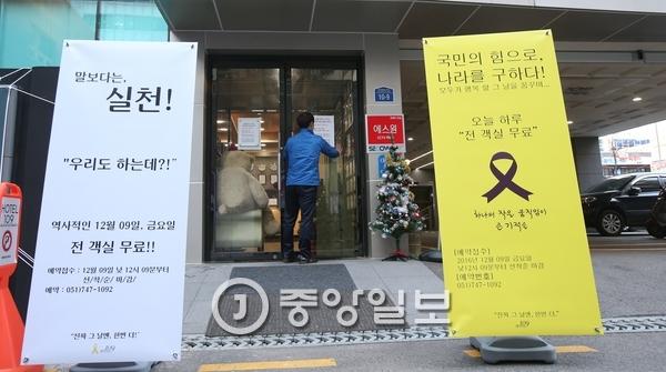 부산 해운대구의 비즈니스호텔이 탄핵 가결을 자축하는 객실 무료 이벤트를 벌이고 있다. 부산=송본근 기자