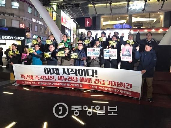 9일 박근혜 대통령에 대한 탄핵소추안이 가결되자 박근혜퇴진 대구시민행동 회원들이 기자회견을 진행하고 있다. [사진 대구=김정석 기자]