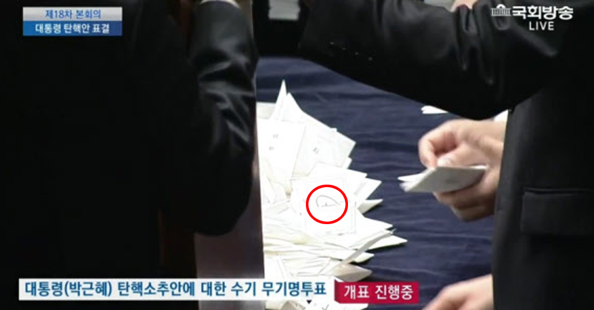 탄핵소추안 투표 용지에 `가`를 쓴 뒤 동그라미를 쳐 무효 처리된 표가 포착됐다. [국회방송 캡처]